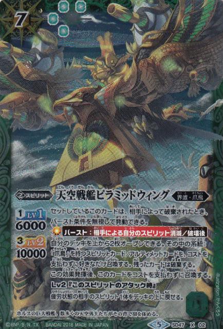 トレーディングカード・テレカ, トレーディングカードゲーム  SD47-X02 (X ) (SD47)