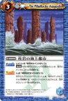 【プレイ用】バトルスピリッツ BS11-071 柱岩の海上都市 【2011】 BS11 灼熱の太陽【中古】