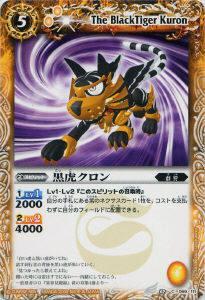 【プレイ用】バトルスピリッツ BS02-069 黒虎クロン 【2008】BS02 第二弾 激翔