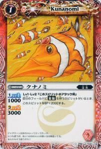 【プレイ用】バトルスピリッツ BS04-001 クナノミ 【2009】 BS04 第四弾 龍帝【中古】