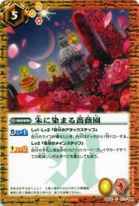 【プレイ用】バトルスピリッツ BS22-071 朱に染まる薔薇園 【2013】BS22 暗黒刃翼【中古】