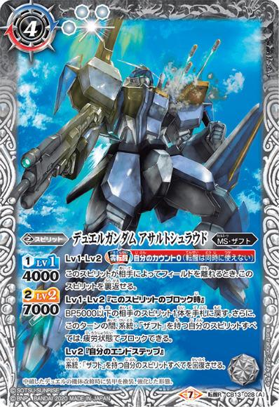 トレーディングカード・テレカ, トレーディングカードゲーム  CB13-028 (R )
