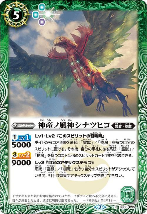 トレーディングカード・テレカ, トレーディングカードゲーム  BS55-035 (R ) 4