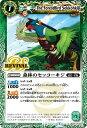 realizeで買える「バトルスピリッツ BS55-RV003 森林のセッコーキジ (C コモン 転醒編 第4章 天地万象」の画像です。価格は30円になります。