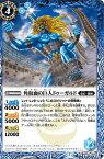 バトルスピリッツ BS52-053 角仮面の巨人ドゥーガルド R 転醒編 第1章:輪廻転生