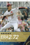 2018 BBM ベースボールカード FUSION 109 最優秀防御率 岸 孝之 東北楽天ゴールデンイーグルス (レギュラーカード/タイトルホルダー)