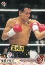 BBM 017 薬師寺保栄 ボクシング (レギュラーカード) スポーツトレーディングカード 平成