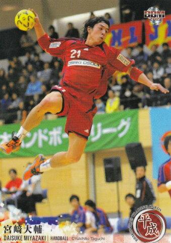 BBM 096 宮_大輔 ハンドボール (レギュラーカード) スポーツトレーディングカード 平成