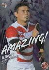 BBM A16 五郎丸歩 (インサートカード/AMAGING!) スポーツトレーディングカード 平成