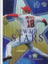 BBM 2020 NS10 森下暢仁R 広島東洋カープ (インサートカード/NEW AGE STARS) ベースボールカード 1stバージョン