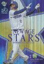 BBM 2020 NS11 石川昂弥R 中日ドラゴンズ (インサートカード/NEW AGE STARS) ベースボールカード 1stバージョン