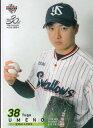 【写真違い ウルトラシークレットver.】BBM 2020 306 梅野雄吾 東京ヤクルトスワローズ (レギュラーカード) ベースボールカード 1stバージョン