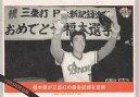 BBM TIME TRAVEL 87 福本豊が三塁打の最多記録を更新 (レギュラーカード/球界回顧) ベースボールカード タイムトラベル1985