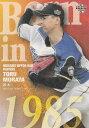 BBM TIME TRAVEL 89 村田 透 北海道日本ハムファイターズ (レギュラーカード/BORN IN) ベースボールカード タイムトラベル1985