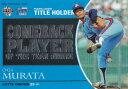 BBM TIME TRAVEL PT9 村田兆治 ロッテオリオンズ (インサートカード/パ・リーグのタイトルホルダー) ベースボールカード タイムトラベル1985