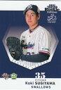 BBM 2020 104 杉山晃基 東京ヤクルトスワローズ (レギュラーカード) ベースボールカード ルーキーエディション