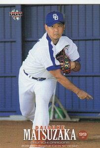 小野、松坂に投げ勝つ