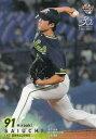 BBM ベースボールカード 624 歳内宏明 東京ヤクルトスワローズ (レギュラーカード) FUSION 2020