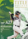 BBM ベースボールカード TH10 最高出塁率 村上宗隆 (ヤ) (レギュラーカード/タイトルホルダー) FUSION 2020