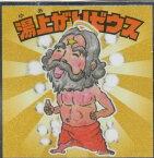 【No.9 湯上がりゼウス [麒麟 川島明 作] 】 ぼくらのビックリマン スーパーゼウス編