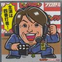 【S2 有村昆 (シークレット) 】 ビックリマン プロ野球 チップス シール