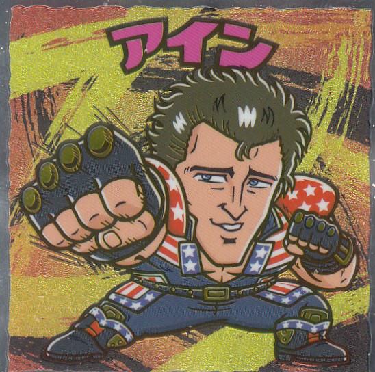 【No.13 アイン】 北斗のマン 35周年シール ビックリマンチョコ 北斗の拳画像