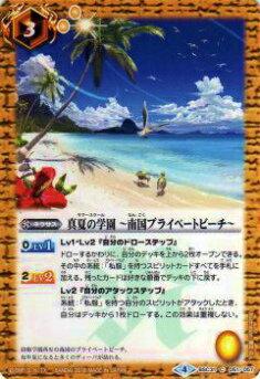 バトルスピリッツ BSC31-051 真夏の学園 〜南国プライベートビーチ〜(コモン)【新品】