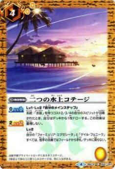 バトルスピリッツ BSC31-054 二つの水上コテージ(コモン)【新品】