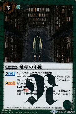 バトルスピリッツ CB04-068 地球の本棚(レア)【新品】