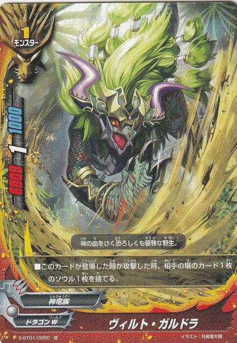 バディファイト S-BT01/0050 ヴィルト・ガルドラ (並) ブースターパック 第1弾 闘神ガルガンチュア