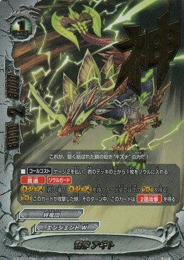バディファイト S-BT01/0090 雷斧 アギト (ゴッドレア) ブースターパック 第1弾 闘神ガルガンチュア