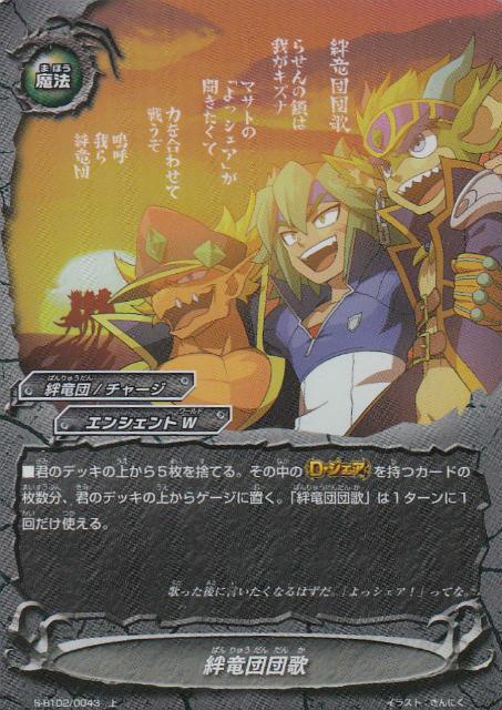 トレーディングカード・テレカ, トレーディングカードゲーム  S-BT020043 ( ) 2