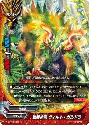 バディファイト S-BT04/0037 覚醒神竜 ヴィルト・ガルドラ (上) ブースターパック 第4弾 Drago Knight