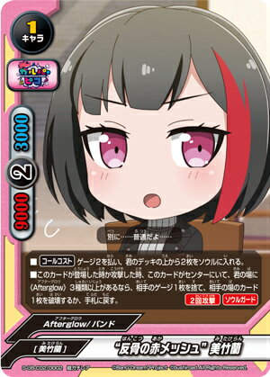 """バディファイト S-UB-C02/0002 """"反骨の赤メッシュ""""美竹蘭 (超ガチレア) BanG Dream! ガルパ☆ピコ画像"""