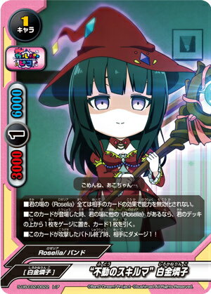 """バディファイト S-UB-C02/0022 """"不動のスキルマ""""白金燐子 (レア) BanG Dream! ガルパ☆ピコ画像"""