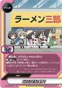 realizeで買える「バディファイト S-UB-C02/0024 ニンニクどうします? (レア BanG Dream! ガルパ☆ピコ」の画像です。価格は38円になります。