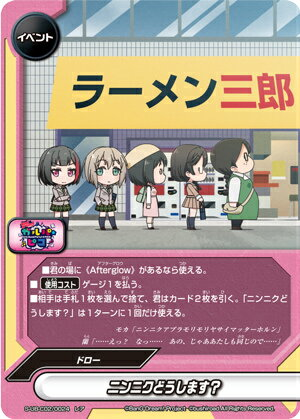 バディファイト S-UB-C02/0024 ニンニクどうします? (レア) BanG Dream! ガルパ☆ピコ