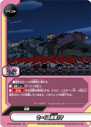 バディファイト S-UB-C02/0029 さーくる崩壊!? (レア) BanG Dream! ガルパ☆ピコ画像