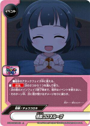 バディファイト S-UB-C02/0053 怪談コロネループ (上) BanG Dream! ガルパ☆ピコ画像
