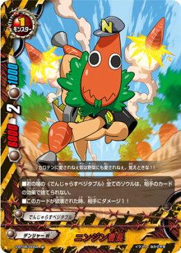バディファイト S-BT06/0054 ニンジン曹長 (並) 天翔ける超神竜