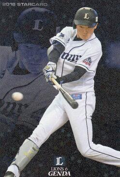 カルビー プロ野球チップス2018 第2弾 S-27 源田壮亮 (西武) スターカード