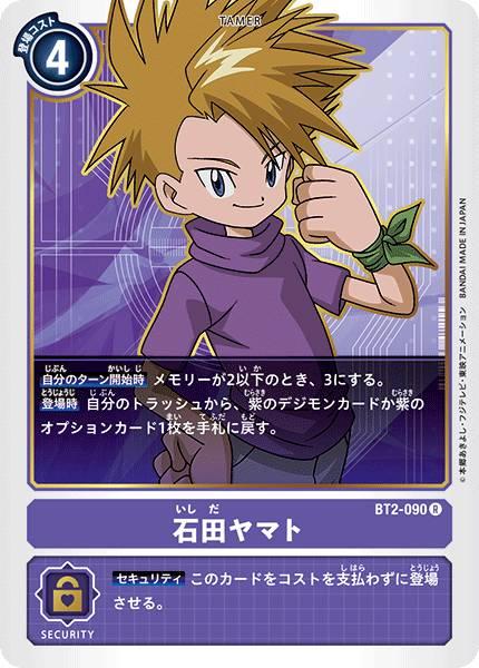トレーディングカード・テレカ, トレーディングカードゲーム  BT2-090 (R ) ULTIMATE POWER (BT-02)