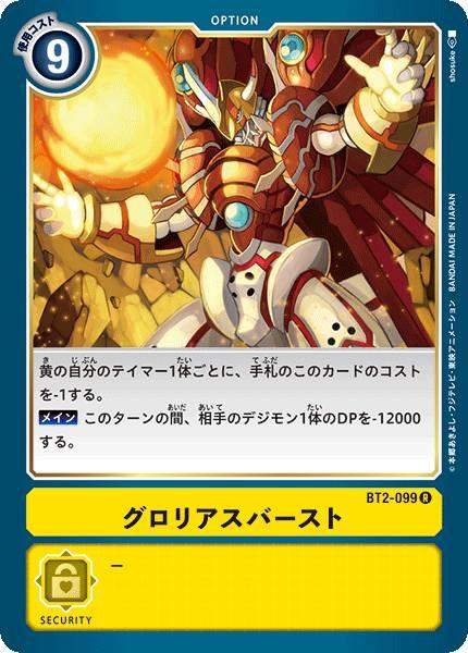 トレーディングカード・テレカ, トレーディングカードゲーム  BT2-099 (R ) ULTIMATE POWER (BT-02)