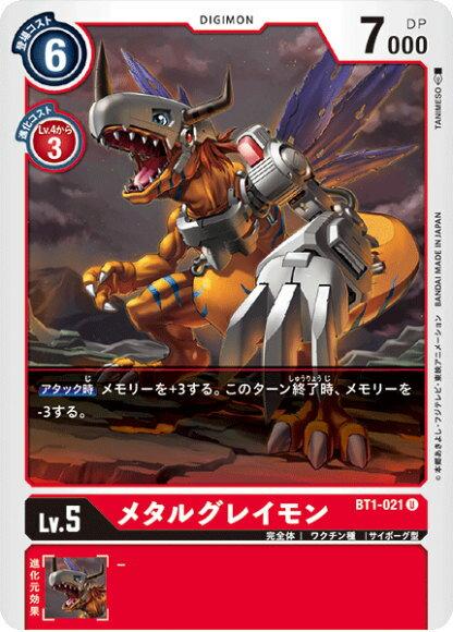 トレーディングカード・テレカ, トレーディングカードゲーム  BT1-021 (U ) NEW EVOLUTION (BT-01)