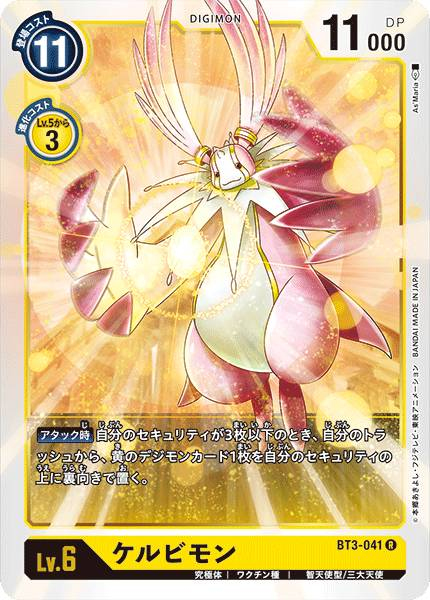 トレーディングカード・テレカ, トレーディングカードゲーム  BT3-041 (R ) (BT-03)
