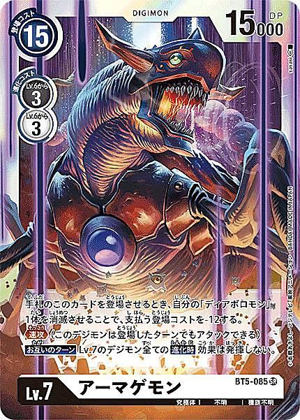 トレーディングカード・テレカ, トレーディングカードゲーム  BT5-085 (SR ) (BT-05)