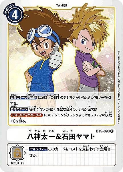 トレーディングカード・テレカ, トレーディングカードゲーム  BT5-093 (R ) (BT-05)