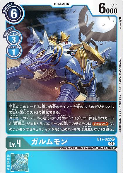 トレーディングカード・テレカ, トレーディングカードゲーム  BT7-022 (C ) (BT-07)