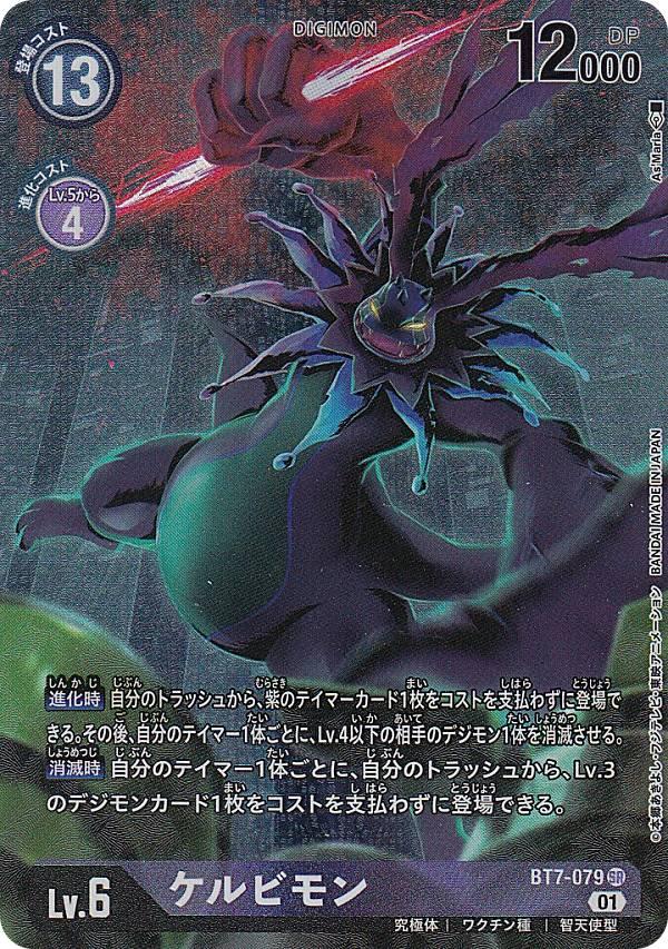 トレーディングカード・テレカ, トレーディングカードゲーム  BT7-079 (SR ) (BT-07)