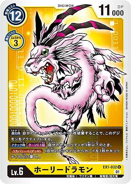 トレーディングカード・テレカ, トレーディングカードゲーム  EX1-032 (U ) (EX-01)